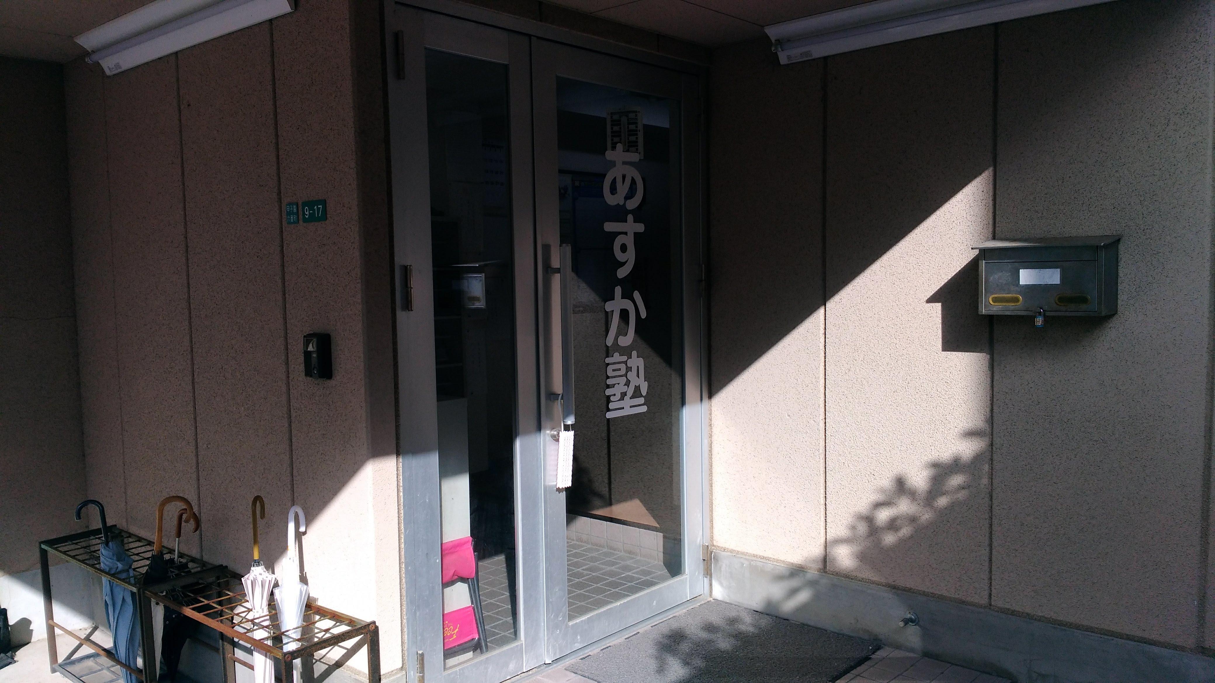 あすか塾甲子園校玄関