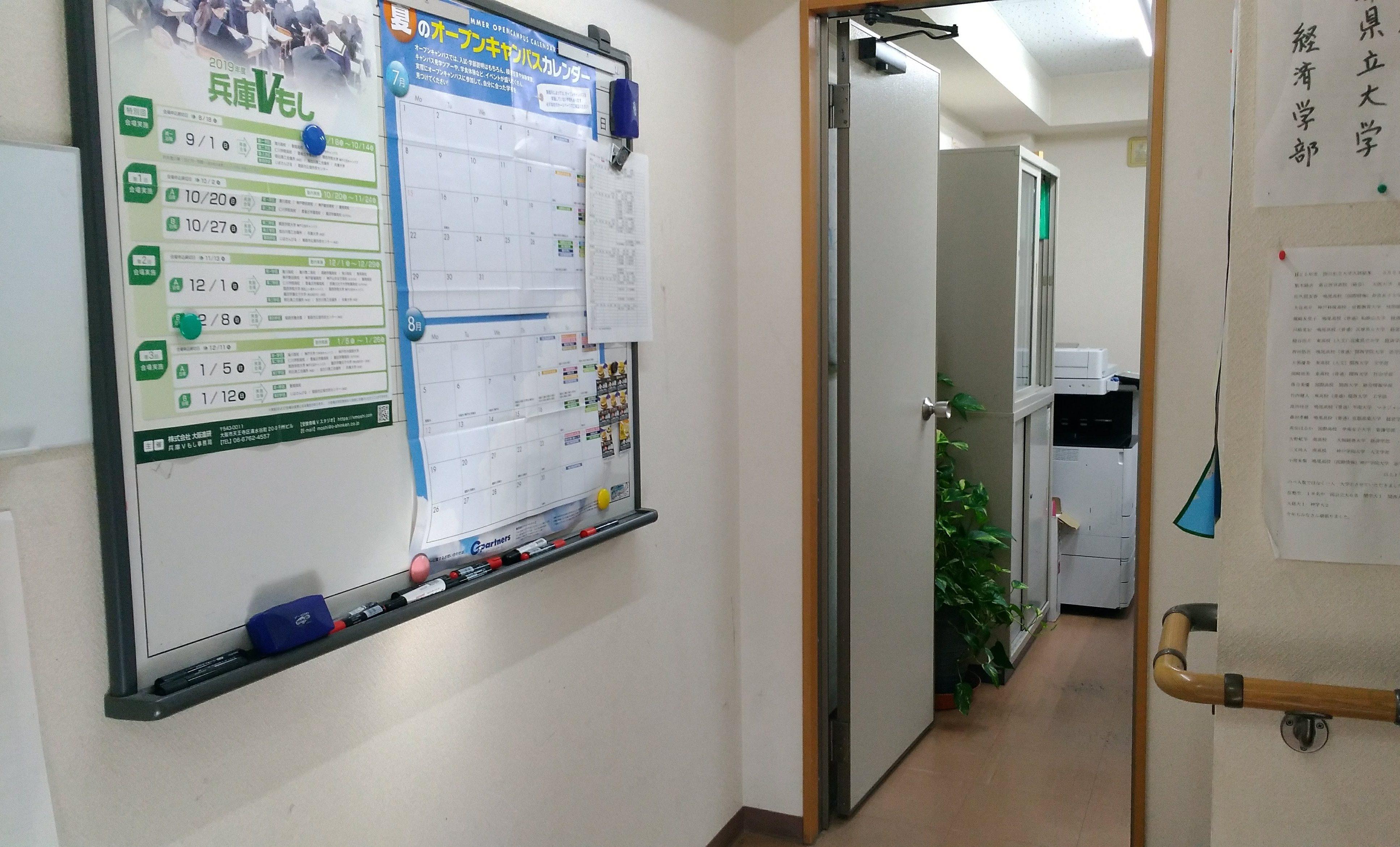 あすか塾甲子園校1階廊下