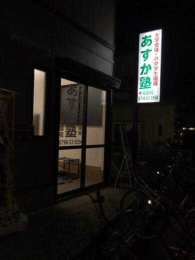 あすか塾甲東園校 夜の外観