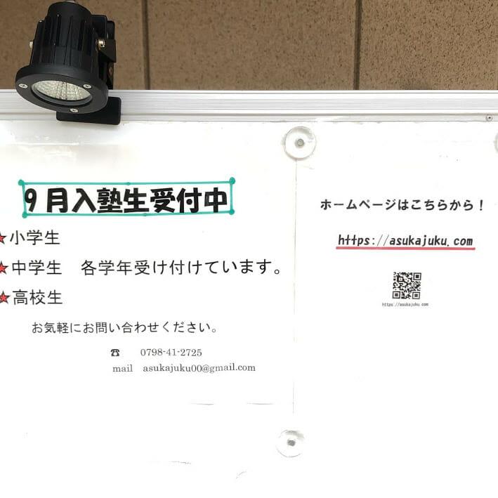 9月入塾生受付中の掲示