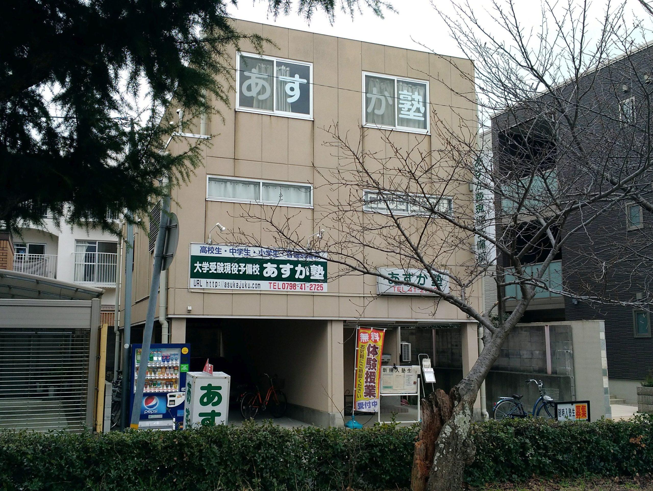 あすか塾甲子園校(八ツ松公園から)